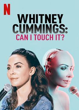 惠特妮·卡明:可以碰嗎