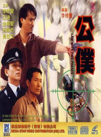 公仆1984
