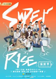 Super R1SE·蓄能季 2019