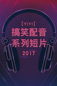 [YIYI]搞笑配音系列短片 2017