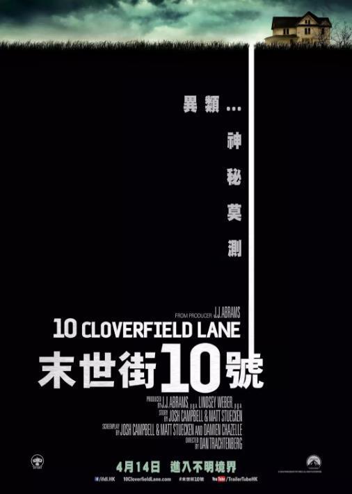 科洛弗道10号
