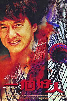 一个好人(1997)(粤语)
