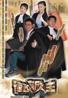 律政新人王1重映版