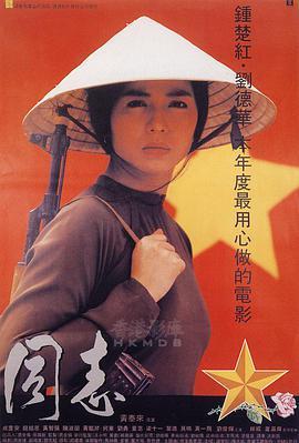 愛人同志(國語)