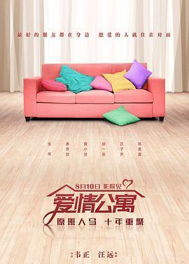 愛情公寓電影版