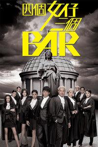 四個女仔三個Bar