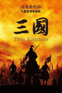 新三國(2010電視劇)