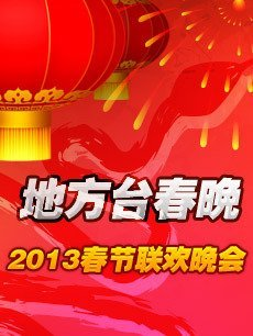 2013地方臺春晚