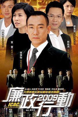 廉政行動2009