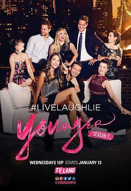 年輕一代第二季