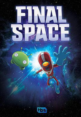 太空終界第一季