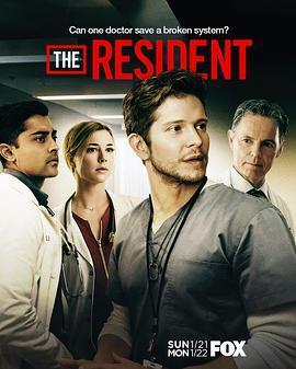 駐院醫生第一季/住院醫師