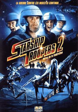 星河戰隊2:聯邦英雄