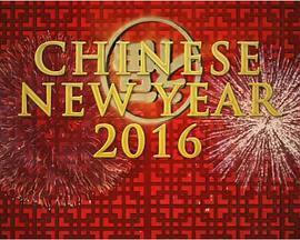 中國新年:全球最大慶典