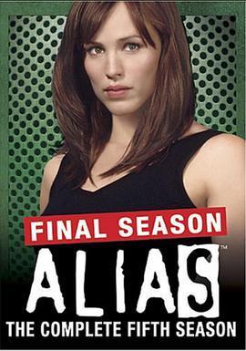 雙面女間諜第五季
