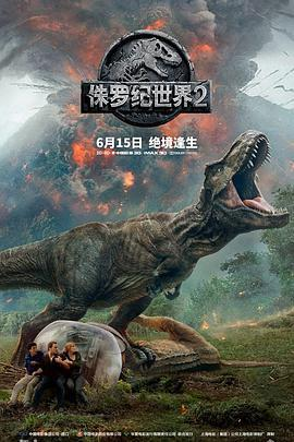 侏罗纪世界2(美版超清)