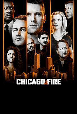 芝加哥烈焰第七季