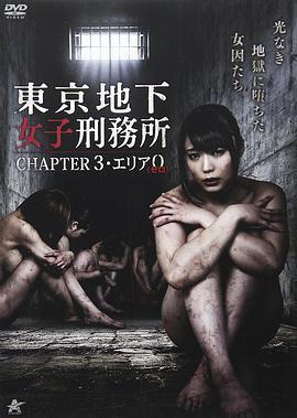 东京地下女子刑务所第3章