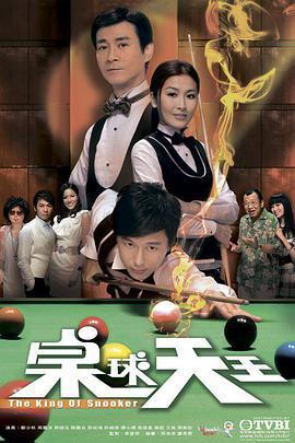 桌球天王国语