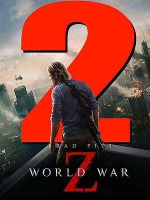 僵尸世界大戰2