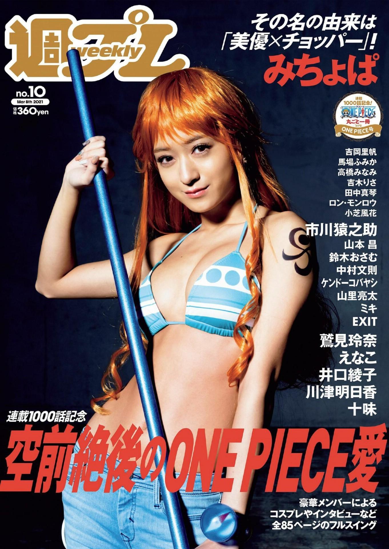 Weekly Playboy 2021-10_imgs-0001