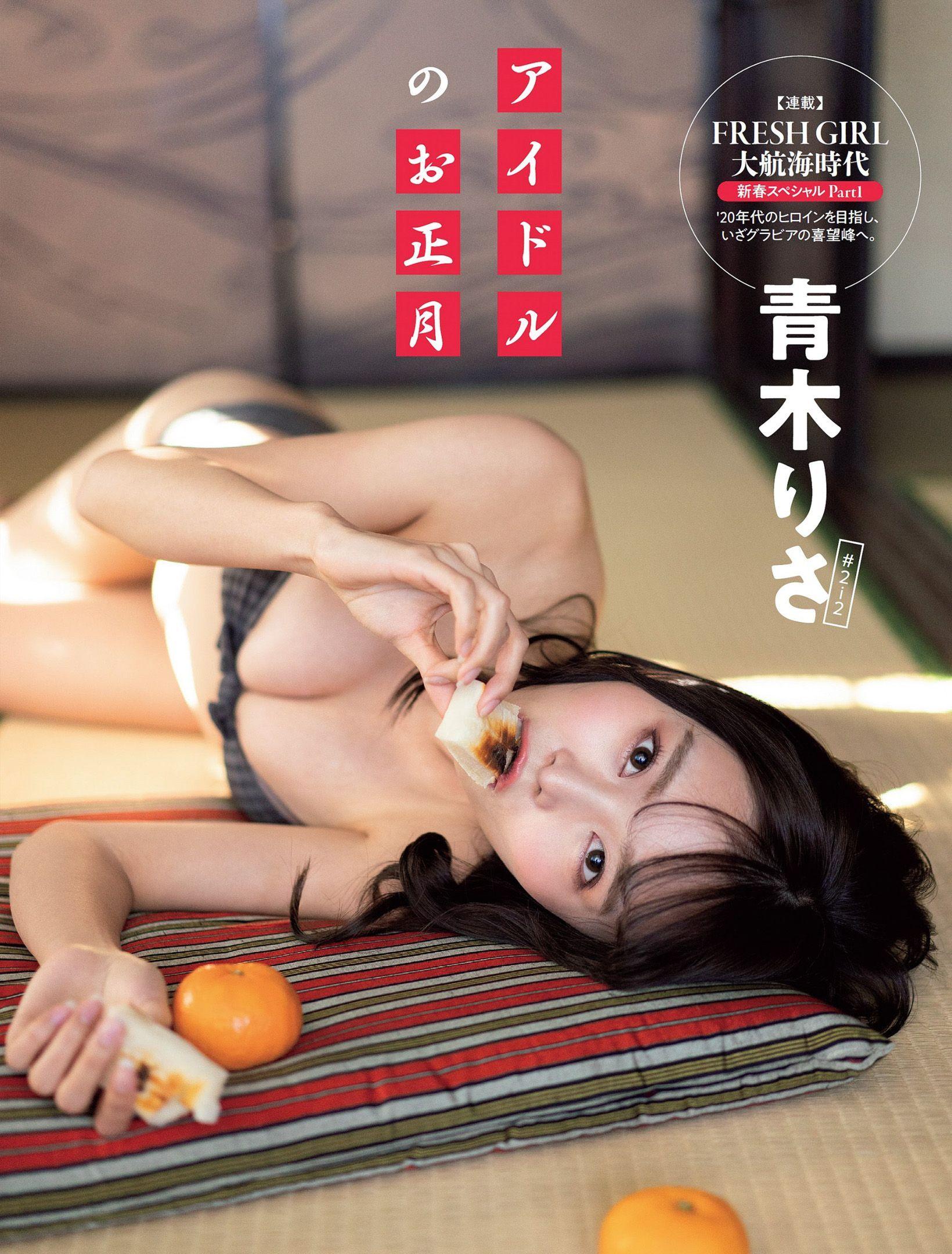远藤樱 井桁弘惠-FLASH 2021年1.16-26刊  高清套图 第21张