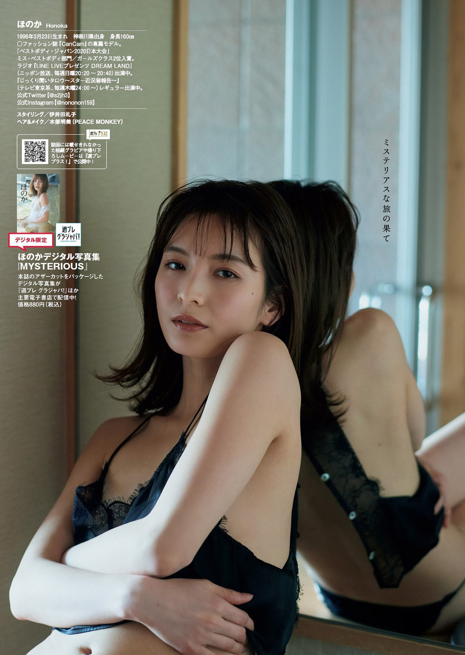 小山璃奈 頓知気さきな 伊藤美来-Weekly Playboy 2021年第十八期 高清套图 第61张