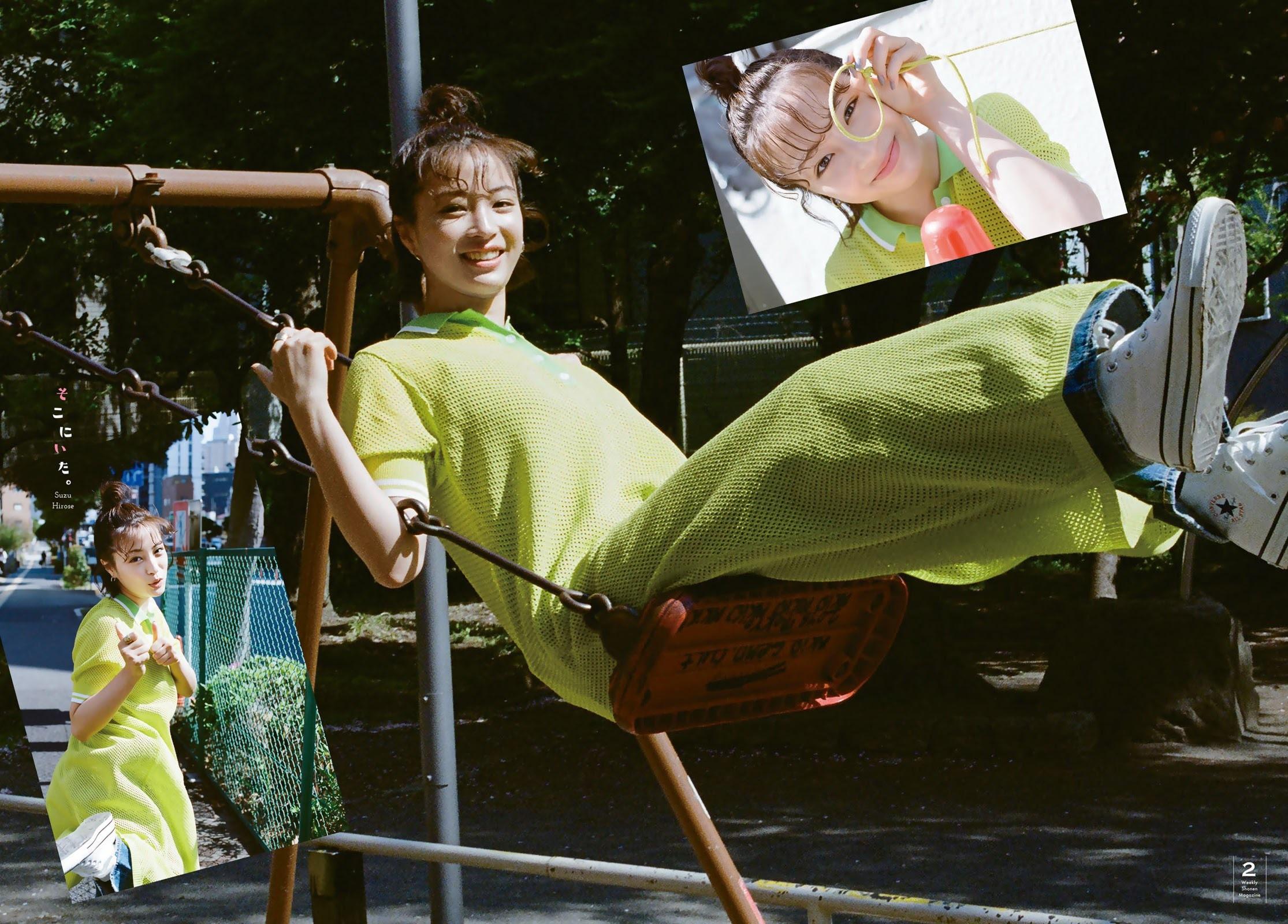 少年Magazine 广濑丝丝 广濑铃002