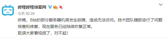 B站崩了 谣言 恶搞 段子 QQ截图20210714034204