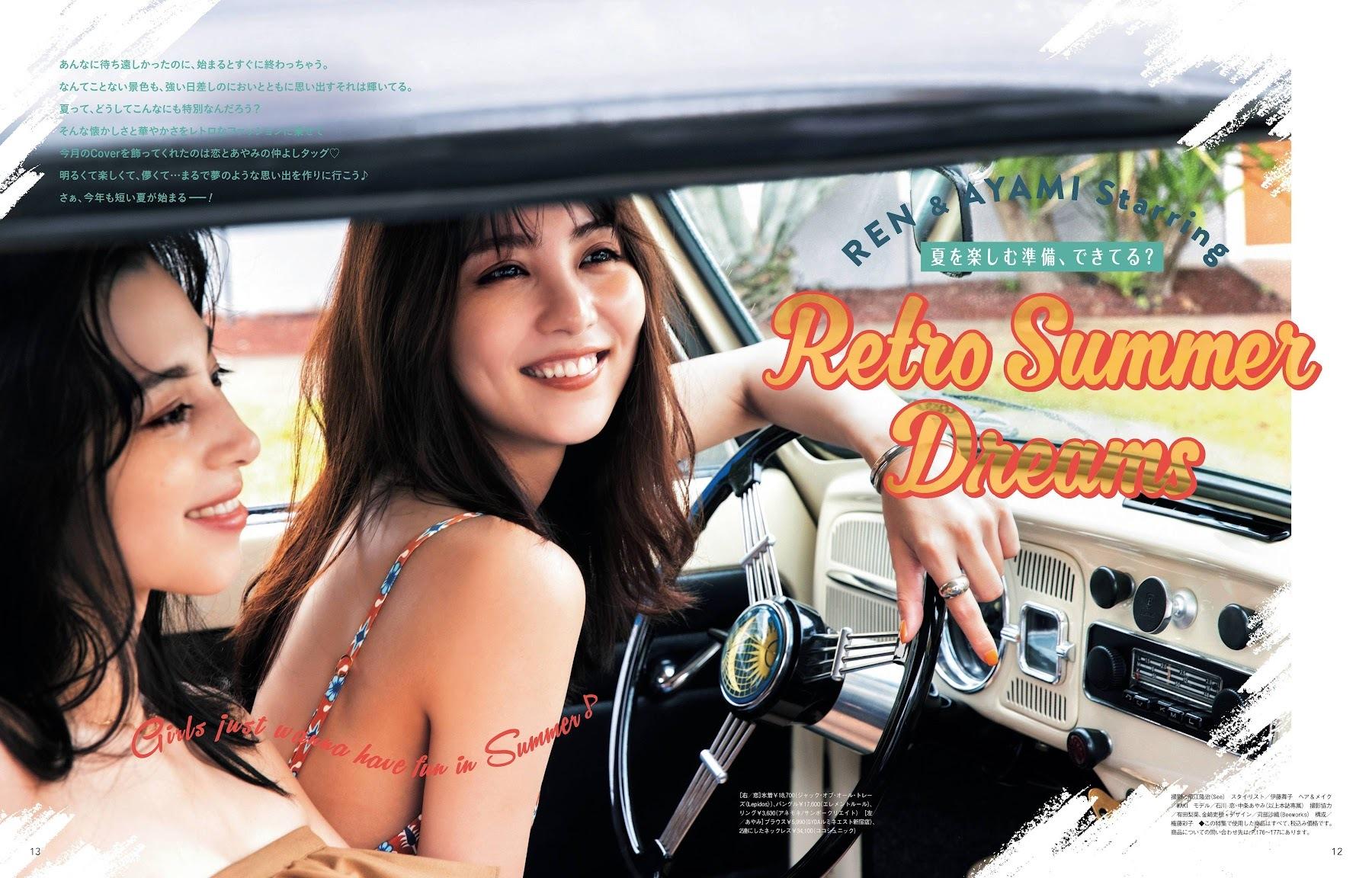 中条彩未 石川恋-CANCAM 2021.09 REN & AYAMI STARRING RETRO SUMMER DREAMS  高清套图 第3张