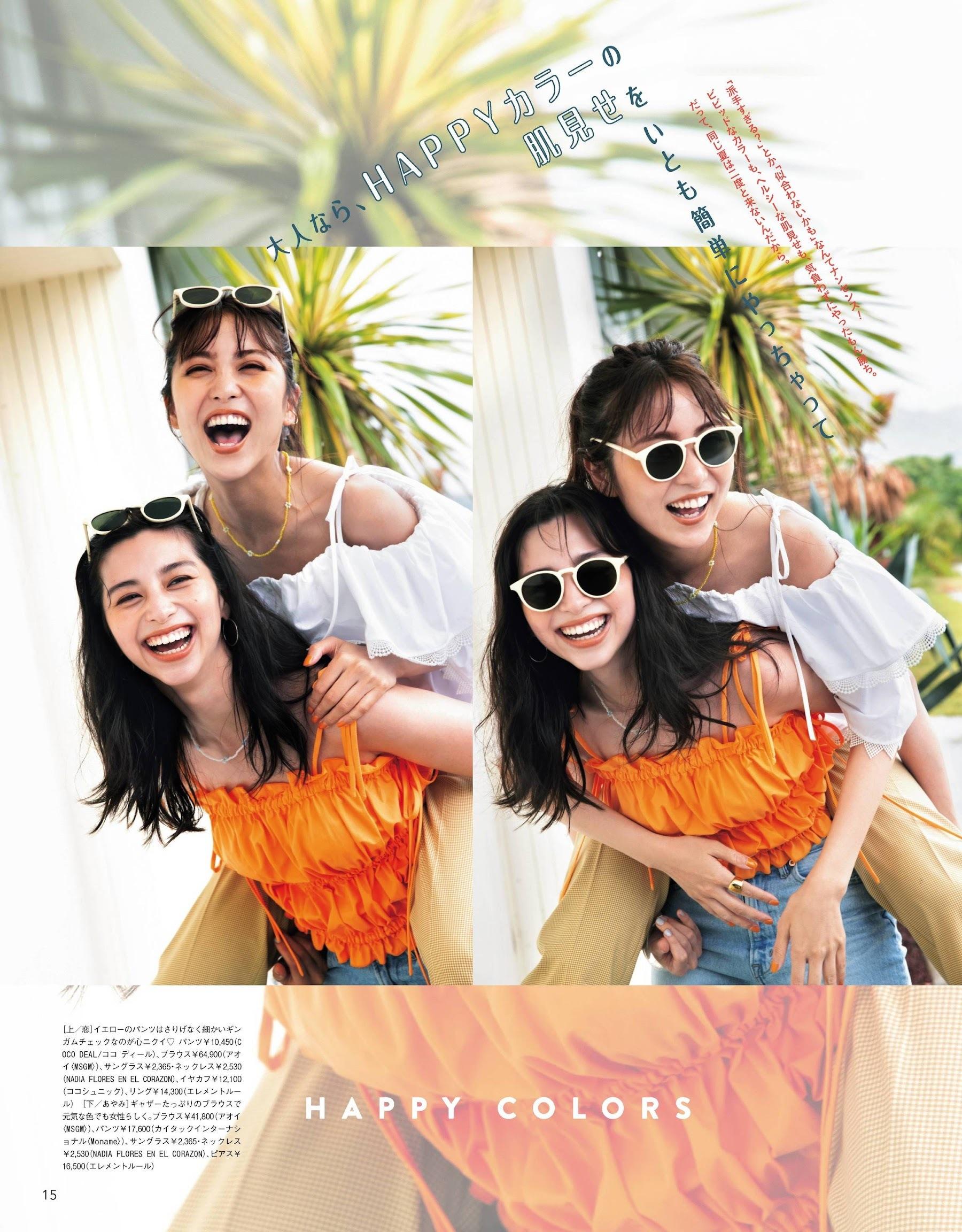 中条彩未 石川恋-CANCAM 2021.09 REN & AYAMI STARRING RETRO SUMMER DREAMS  高清套图 第6张