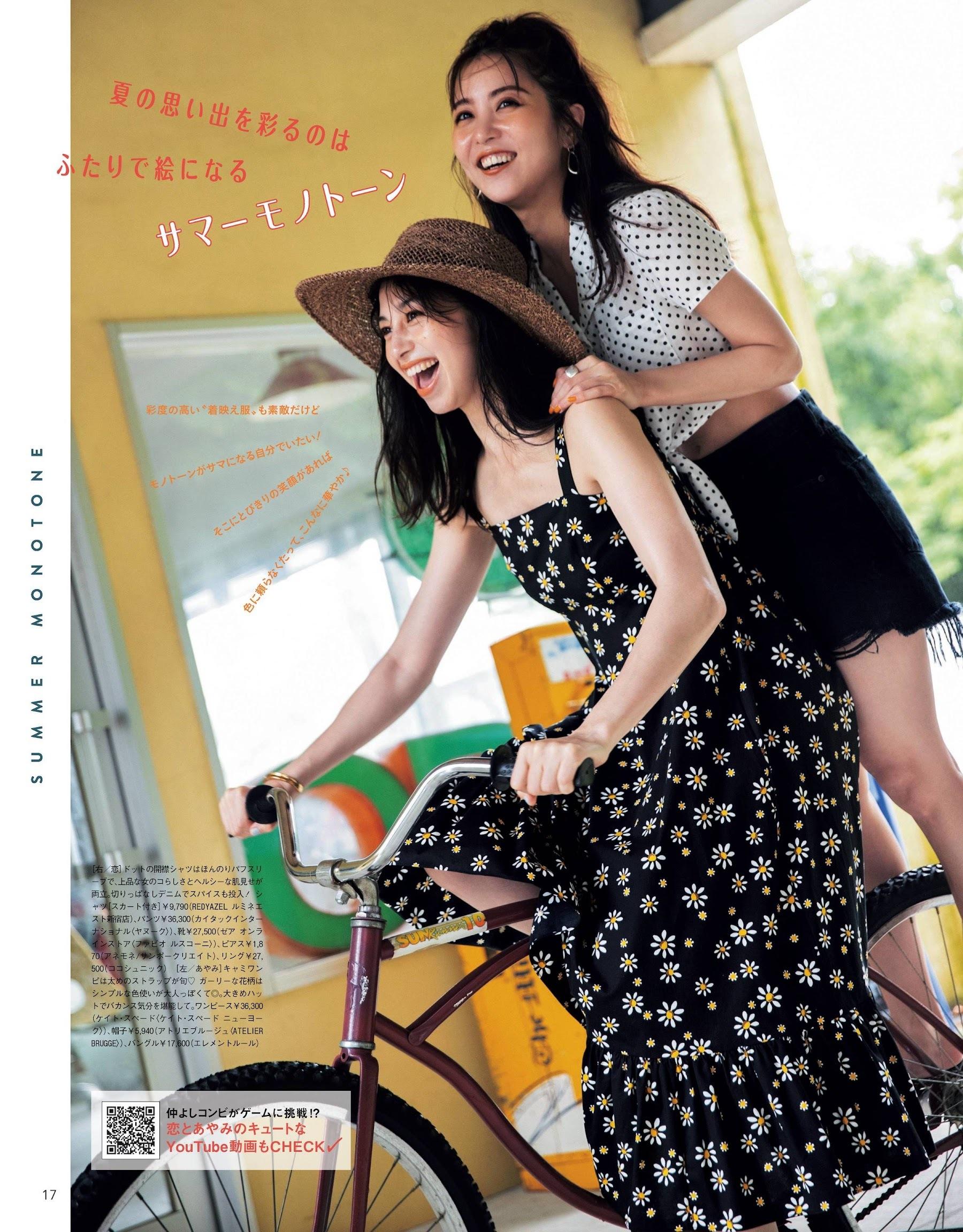 中条彩未 石川恋-CANCAM 2021.09 REN & AYAMI STARRING RETRO SUMMER DREAMS  高清套图 第8张
