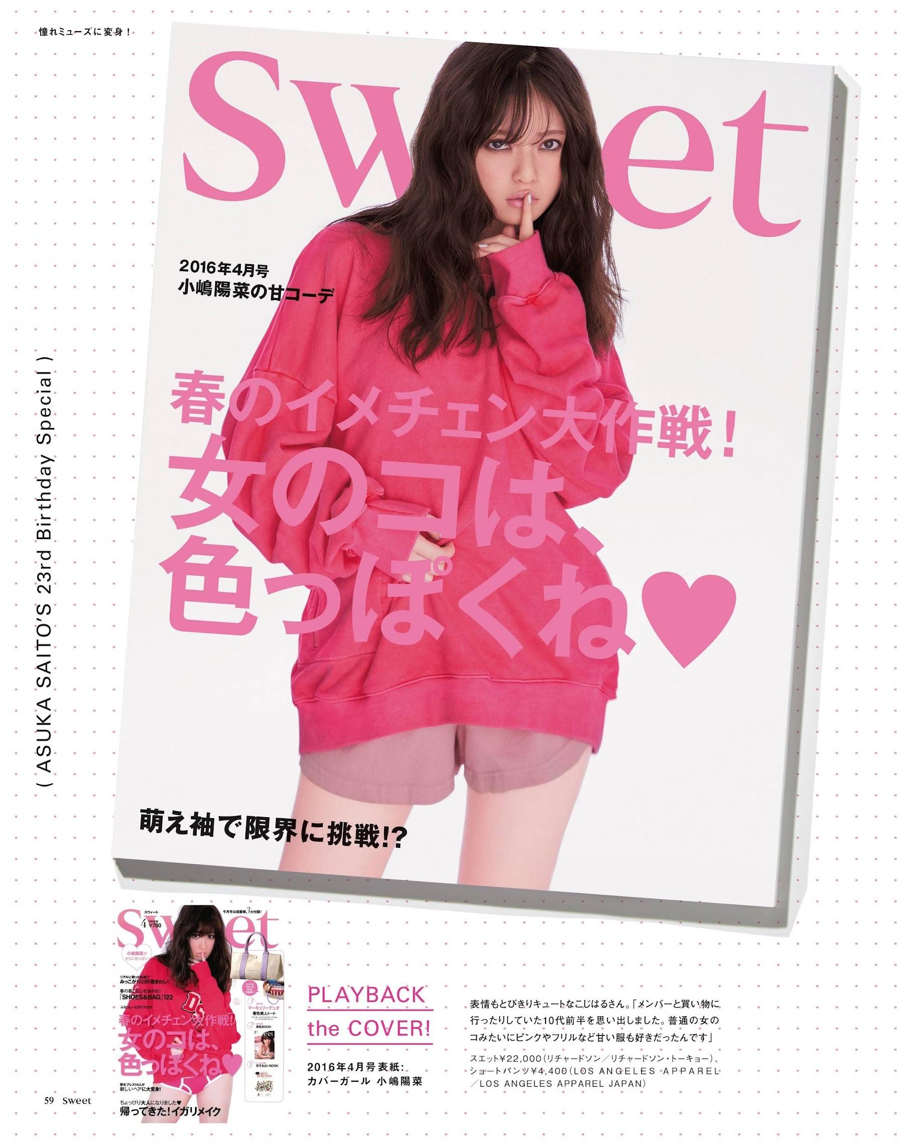 今田美樱 斋藤飞鸟 宫肋咲良-SWEET 2021年9月刊  高清套图 第19张