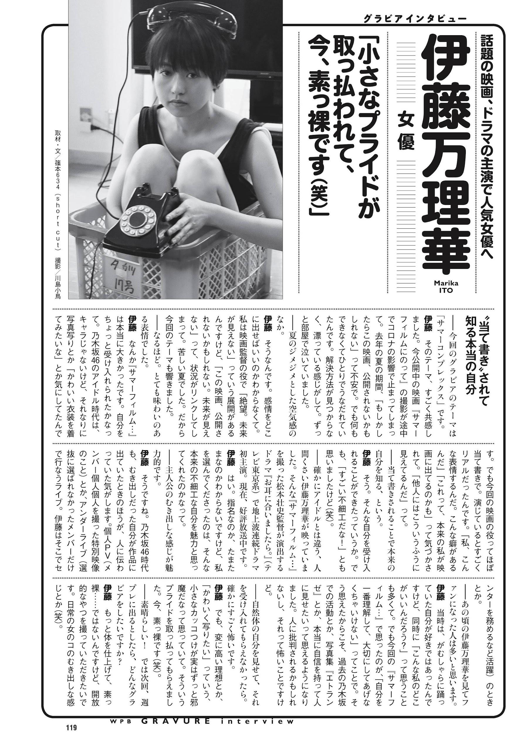 豊田ルナ 頓知気さきな あかせあかり 伊织萌-Weekly Playboy 2021年第三十五期 高清套图 第42张