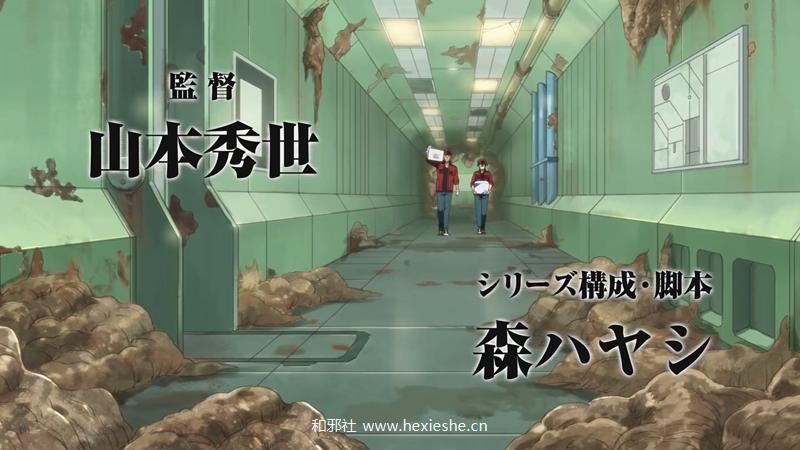 「工作细胞BLACK」2021年1月TVアニメ化決定PV.mp4_000025.574