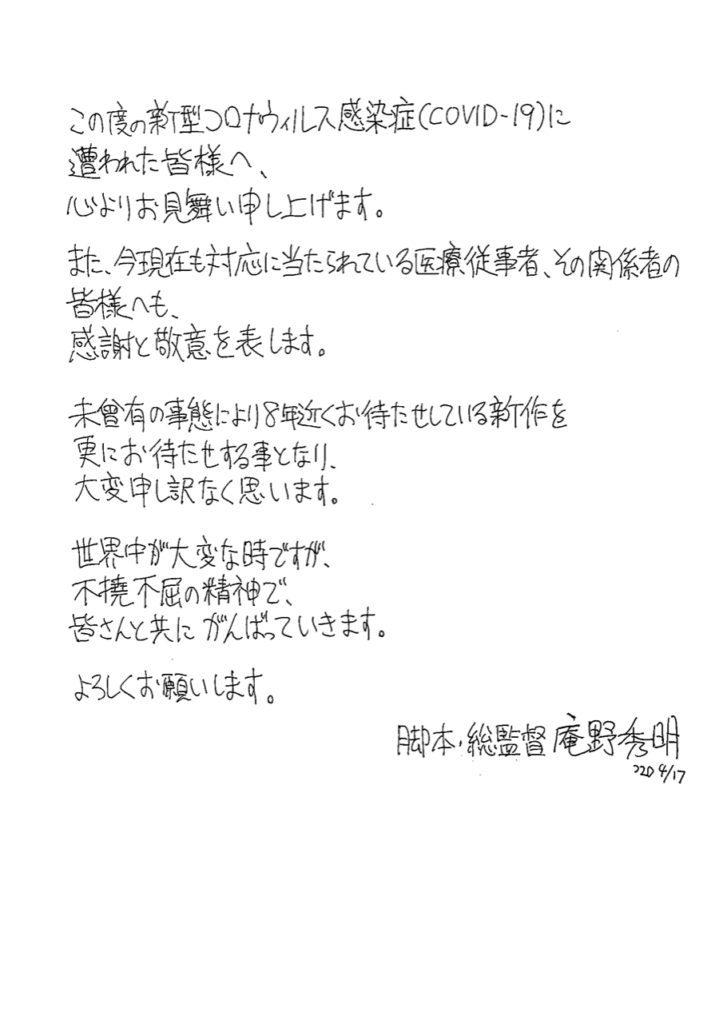 庵野秀明亲笔信 葛城美里的照片备注