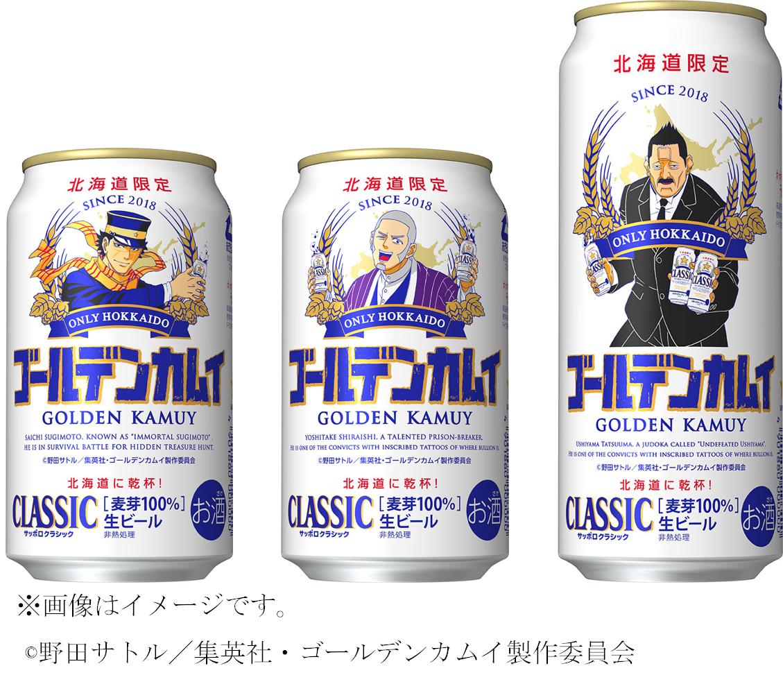 黄金神威 札幌啤酒