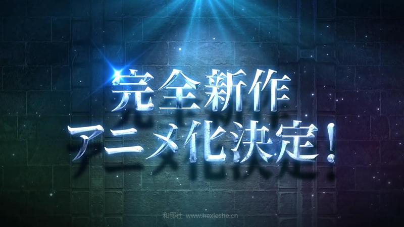 勇者斗恶龙 达尔大冒险_新动画_和邪社19