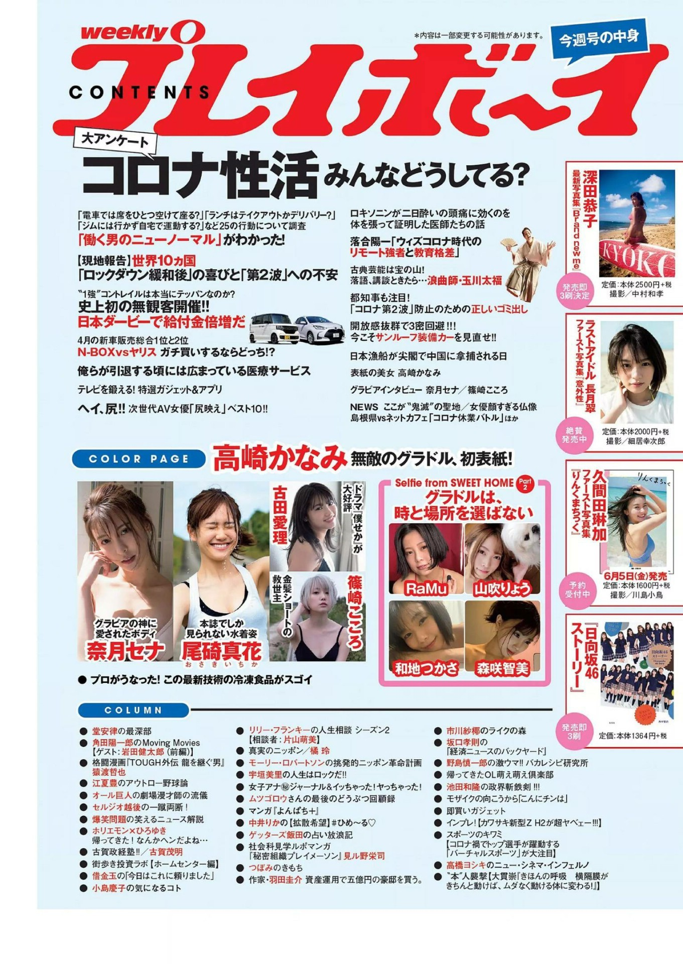 高崎加奈美 吉田爱理-Weekly Playboy-第32张图片- www.coserba.com整理发布