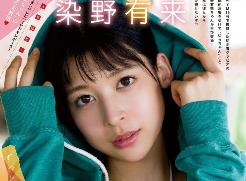 奥山和纱 染野有来 Young Magazine