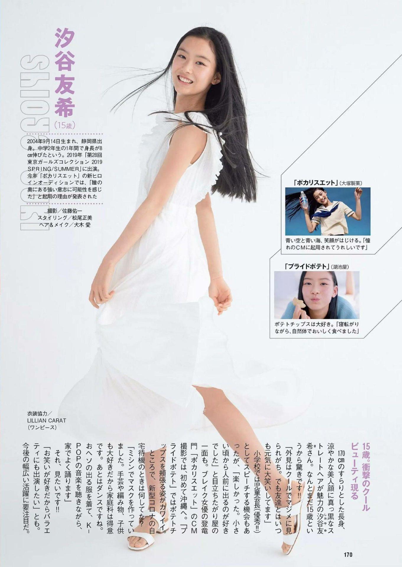 Weekly Playboy 2020-30_imgs-0086_1
