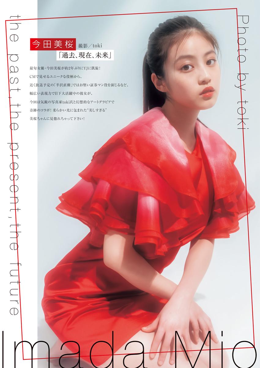 週刊ヤングジャンプ 2020 No.32 - p003 今田美樱 高崎加奈美