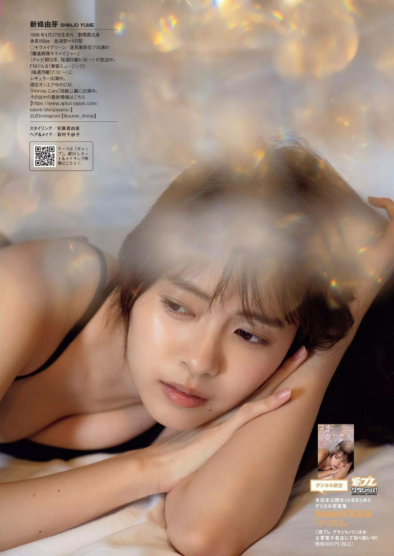 Weekly Playboy 2020-31_32_imgs-0008_1