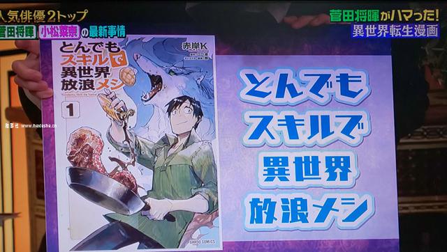 菅田将晖_异世界转生_和邪社03 网购技能开启异世界美食之旅