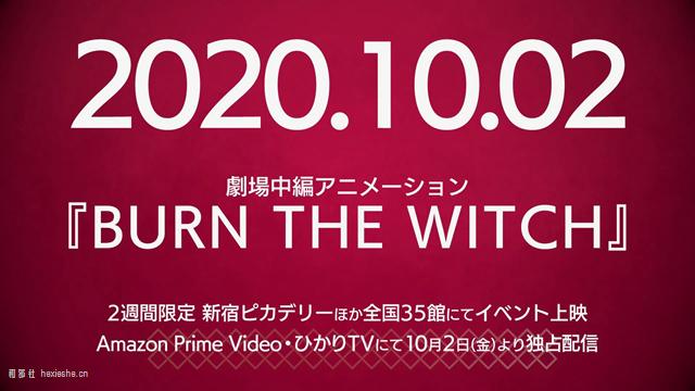 アニメ『BURN THE WITCH』本[00_00_58][20200824-123443]