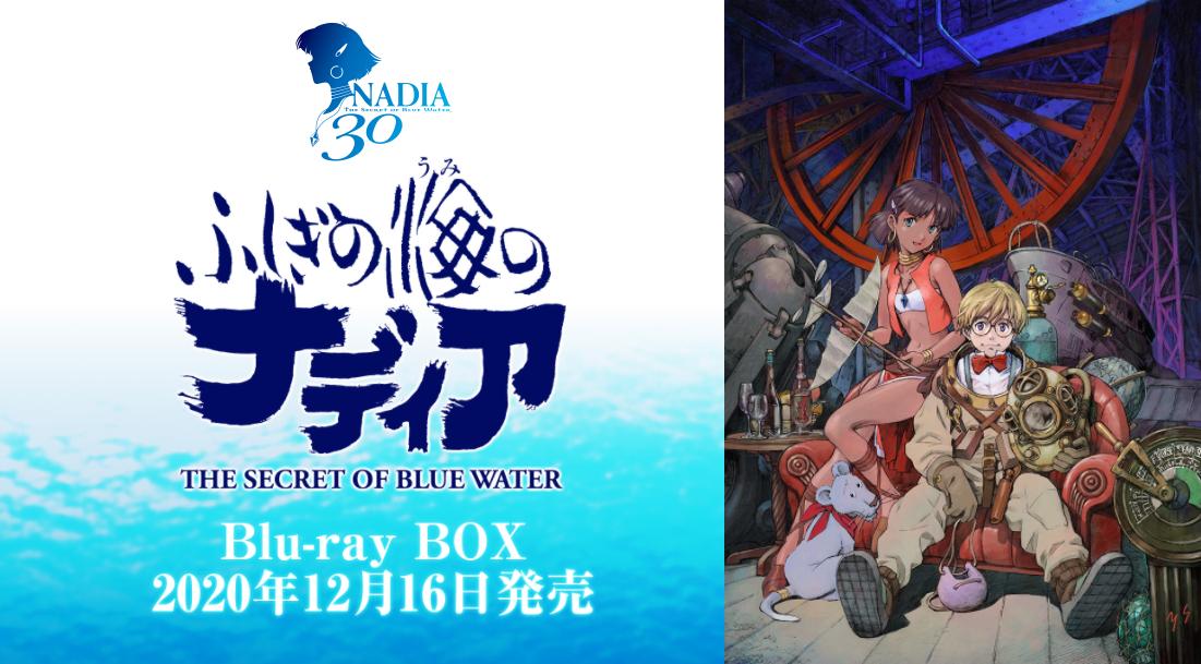 蓝宝石之谜 庵野秀明 Blu-ray Box