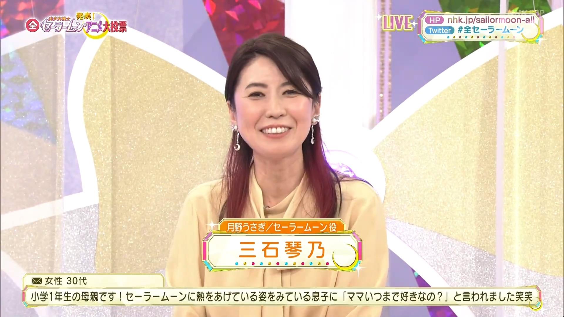 NHK 美少女战士 动画全系列 大投票 三石琴乃