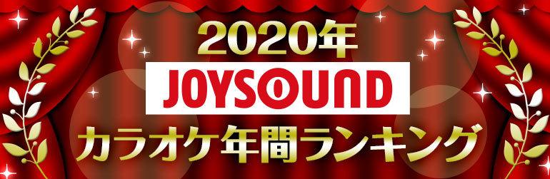 Official髭男dism 红莲华 JOYSOUND