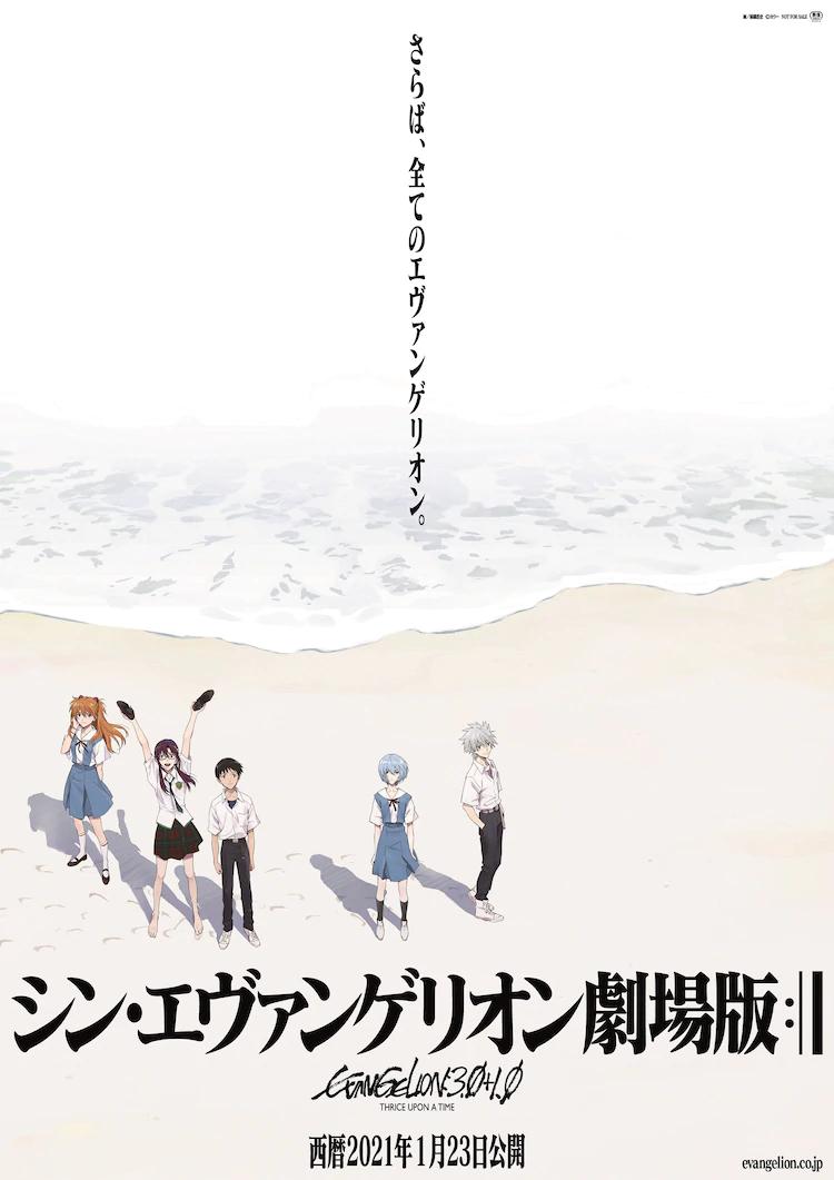 福音战士新剧场版最终章 本预告 WILLE NERV