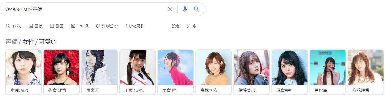 Google日本可爱女声优 推荐结果